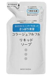 コラージュフルフル 液体石鹸 200ml 詰め替え用