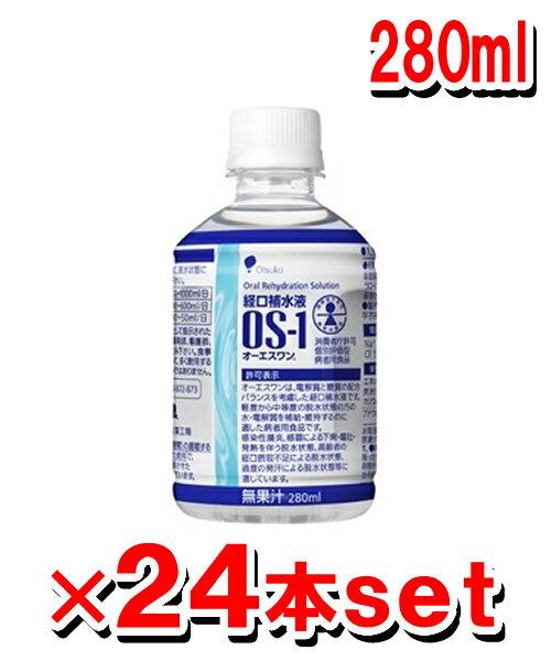【同梱不可】大塚製薬 [OS-1] オーエスワン 280ml(1ケース=24本入)[特定用途食品][経口補水液](OS-1 os1 オーエスワン 280ml ORS ドリンク 脱水症状 水分補給)
