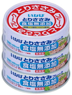 Take Inaba; white meat flake salt no addition 70 g *3 can (Inaba Foods Co., Ltd. canned food)