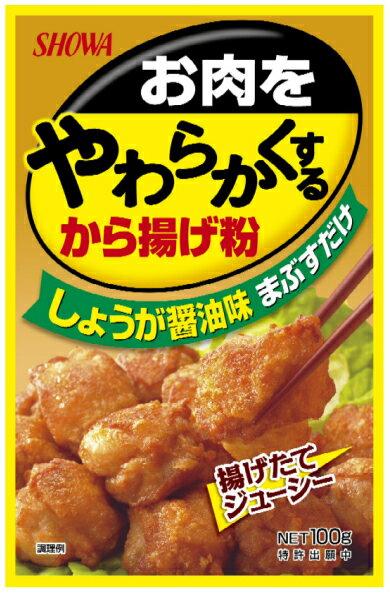 昭和 お肉をやわらかくする唐揚げ粉 100g
