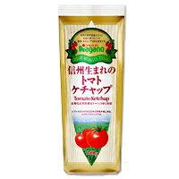 信州生まれのトマトケチャップ 300gナガノトマト ケチャップ