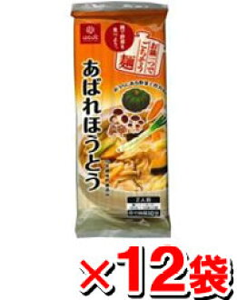 ▼P up to 36 times & coupon festival! Cooking simple until 8/10 1:59 with one ▼ pan! はくばくあばれほうとう (with 260 g of x 12 bags)