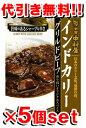 新宿中村屋インドカリーグリルドビーフ 200g[5個セット] (レトルト食品 レトルトカレー)