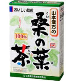 山本漢方製薬 くわの葉茶100% 3g×20包