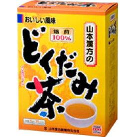 山本漢方製薬 どくだみ茶100% 5g×36包