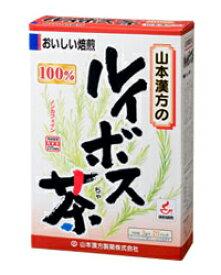 山本漢方製薬 ルイボス茶 3g×20包 ルイボスティー(ノンカフェイン お茶 健康茶)