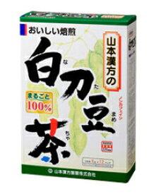山本漢方製薬 白刀豆茶(なたまめちゃ) 6g×12包 なたまめ茶 なた豆茶