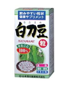 山本漢方製薬 白刀豆粒100% 280粒 なたまめ なた豆