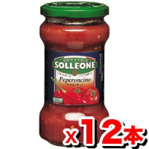 ▼クーポン配布中▼SOLLEONE ソル・レオーネトマトソース・ペペロンチーノ 300g ×12個 (イタリアン パスタソース 調味料)