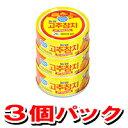 唐辛子ツナ3P 100g[3個set]