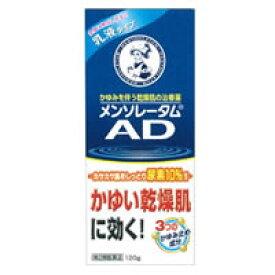 【第2類医薬品】メンソレータムAD乳液a 120g