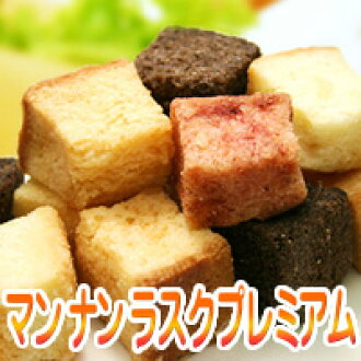 ▼P up to 36 times & coupon festival! It is ▼ mannan rusk premium four kinds x200g until 8/10 1:59