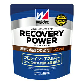 森永製菓 ウイダー リカバリーパワープロテインココア味1.02kg[28MM12300]ウイダー ウィダー マッスル プロテイン (タンパク質 サプリメント)