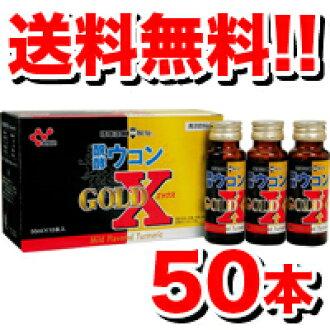 ▼P up to 36 times & coupon festival! Until 8/10 1:59 ▼ RBR fermentation Termeric drink GOLD X (50 ml of *10 *5 = 50 Motoiri) [Ryukyu bio resource] (gold X) (Termeric うこん drink extract drink)