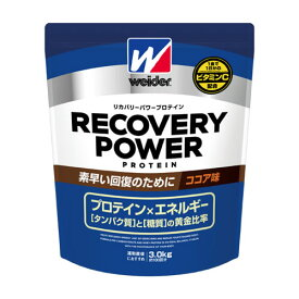 森永製菓 ウイダー リカバリーパワープロテインココア味3.0kg [28MM12301] (ウィダー プロテイン たんぱく質 タンパク質 サプリメント)