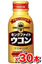 キングファイトウコン 100ml 【30本set】=1ケース (ウコン ドリンク エキス 飲料 うこん)