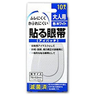 ▼P最大36倍&優惠券節!供到8/10 1:59張貼▼的遮眼罩大人使用的顔色:白10張裝