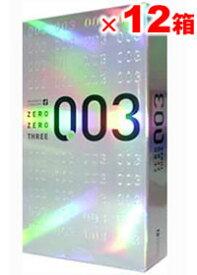 オカモト ゼロゼロスリー003 12コ入 【12箱set】 ゼロゼロスリー 003 コンドーム 避妊具 送料無料