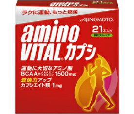 味の素 アミノバイタル カプシ 顆粒スティック[21本入り][16AM2350](アミノ酸飲料 BCAA グルタミン アルギニン ダイエット サプリ ダイエットサプリメント 燃焼)