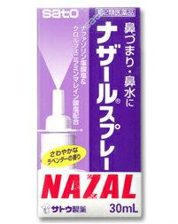 【第2類医薬品】ナザールスプレー ラベンダー 30mL[点鼻薬][サトウ製薬](鼻水/鼻炎薬/アレルギー性鼻炎/鼻炎スプレー)