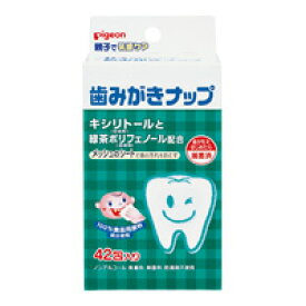 ピジョン 親子で乳歯ケア 歯みがきナップ 42包入(歯磨き はみがき ハミガキ)