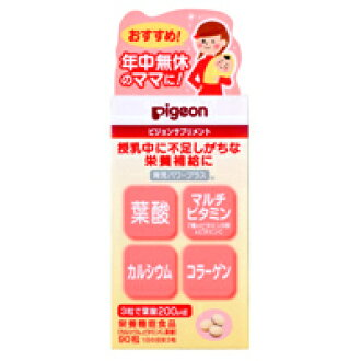 • P5 times in easy entry! Up to 14 times! 10 / 30 ▼ pigeon rearing up to 23:59 power plus