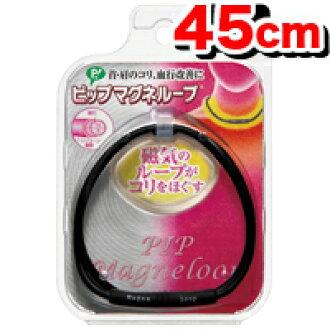 ピップマグネ loop soft fit type black 45 cm (PIP) (magnerope)