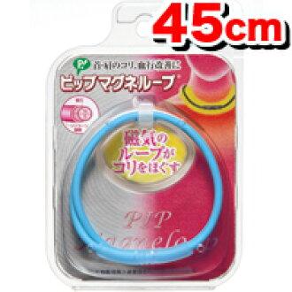 ピップマグネ loop regular type shower blue 45 cm (PIP) (magnerope) fs3gm