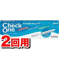 【第2類医薬品】[ARAX] チェックワン2回検査用【妊娠検査薬】(2回用 早期 妊娠検査)