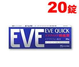 【ゆうパケット配送対象】【第(2)類医薬品】 EVE QUICK「イブクイック頭痛薬」 20錠 [エスエス製薬][解熱鎮痛薬]【SM】(ポスト投函 追跡ありメール便)