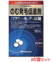 Hatsumo_n180x6