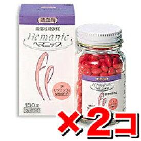 【第2類医薬品】ヘマニック 180錠 【2個set】