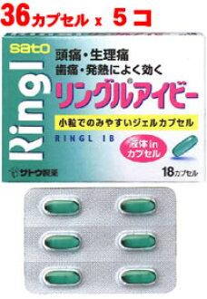 Lingle ivy 36 capsule (ibuprofen combination headache pill headache  toothache sore throat arthralgia neuralgia low back pain muscular pain  stiff