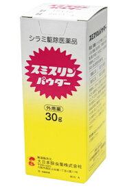 【第2類医薬品】シラミ駆除医薬品 スミスリンパウダー 外用薬30g(シラミ駆除 シラミ スミスリン パウダー スミスリンパウダー しらみ駆除)