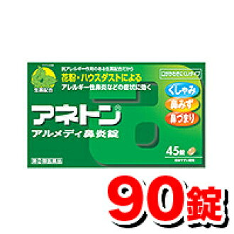 ▼P up to 36 times & coupon festival! With 90 tablets of ▼ アネトンアルメディ nasal inflammation locks until 8/10 1:59 (without a flower seeing a mucus nose without seeing it for allergic rhinitis by the sneezing nasal inflammation medicine pollen, house dust)