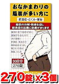 【第2類医薬品】マスラックII 270錠(30日分)【3個set】(脂肪 肥満症 むくみ 皮下脂肪 メタボリック)