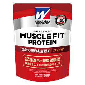 森永製菓 ウイダー マッスルフィットプロテインココア味360g[28MM12103] (ウィダー プロテイン たんぱく質 タンパク質 サプリメント) upup7