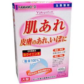 【第3類医薬品】山本漢方製薬 ヨクイニン末 400g
