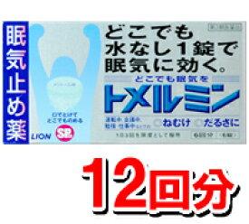 【第3類医薬品】ライオン トメルミン 12回分