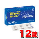 Neoday12