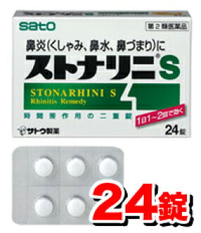 ▼P up to 36 times & coupon festival! With ▼ ストナリニ S 24 tablets until 8/10 1:59 [SATO PHARMACEUTICAL]; (mucus nasal inflammation medicine allergic rhinitis sato stona sugar medicine manufacture)