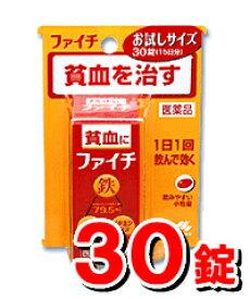 【第2類医薬品】小林製薬 ファイチ 30錠(お試しサイズ)