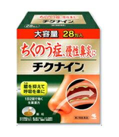 ▼クーポン配布中▼【第2類医薬品】小林製薬 チクナイン 28包