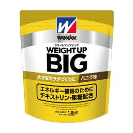 森永製菓 ウイダー ウエイトアップ ビッグ バニラ味1.2kg[28MM82210] ウイダー ウィダー ウエイトアップ ビッグ ププロテイン たんぱく質 タンパク質 プロテイン