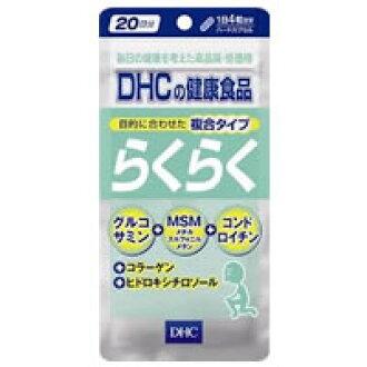 DHC 助理 20 分鐘 (補充補充葡萄糖胺 MSM 軟骨素) upup7