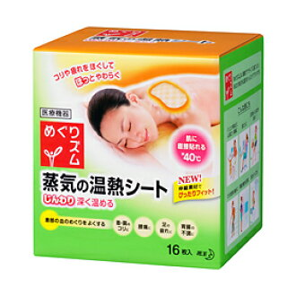 ▼P up to 36 times & coupon festival! I ease warm temperature sheet stiffness of the visiting ▼ Kao ズム steam relievedly until 8/10 1:59. (for circulation ズム めぐりずむめぐ rhythm Meg rhythm stomach warm temperature pat shoulder, the neck)
