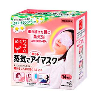 日本花王Kao蒸汽眼罩(洋甘菊姜)缓解疲劳 14片