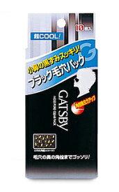 GATSBY(ギャツビー)ブラック毛穴パック 10枚入 フットケア 角質除去 かかとケア 角質ケア 角質取り 足の臭い 対策