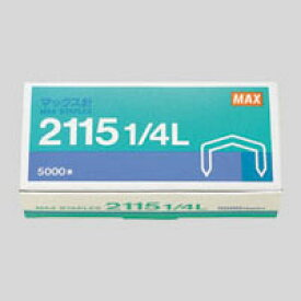 ホッチキス針 [2115 1/4L] 1箱 プライヤータイプ用 (ホチキス針)