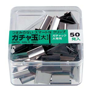 ガチャ玉 [GGL-6] 50個 大(ガチャック クリップ)